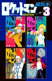 ロケットマン  超合本版 3 冊セット全巻
