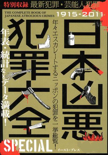 日本凶悪犯罪大全 SPECIAL 漫画
