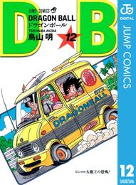 DRAGON BALL モノクロ版 12 漫画