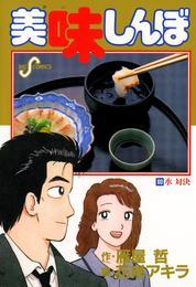 美味しんぼ(60) 漫画