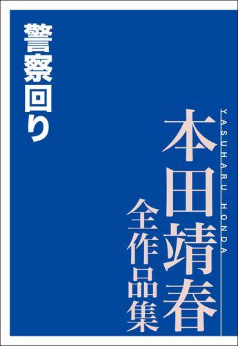 警察回り 本田靖春全作品集 漫画