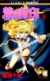 蒼の封印(9) 漫画