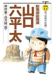 総務部総務課 山口六平太(77) 漫画