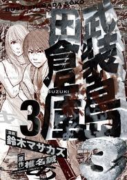 武装島田倉庫(3) 漫画