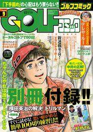 GOLFコミック 2016年9月号 漫画