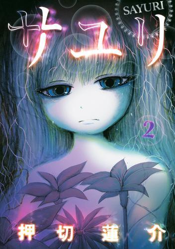 サユリ (2) 漫画