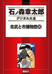 佐武と市捕物控(16) 漫画
