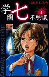 学園七不思議(1) 漫画