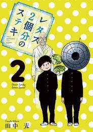 レタス2個分のステキ(2) 漫画