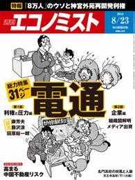 週刊エコノミスト (シュウカンエコノミスト) 2016年08月23日号 漫画