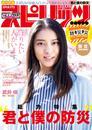週刊ビッグコミックスピリッツ 2017年15号(2017年3月13日発売) 漫画