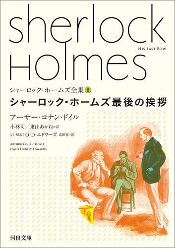 シャーロック・ホームズ全集8 シャーロック・ホームズ最後の挨拶 漫画