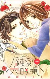 純愛大吟醸(1) 漫画