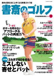 書斎のゴルフ VOL.31 読めば読むほど上手くなる教養ゴルフ誌 漫画