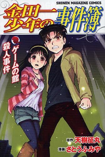 金田一少年の事件簿 ゲームの館殺人事件 (1巻 全巻) 漫画