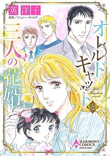 オールドキャットと三人の花婿 漫画