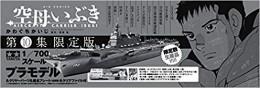 空母いぶき(10) スケールモデル&クリアファイル付き特装版