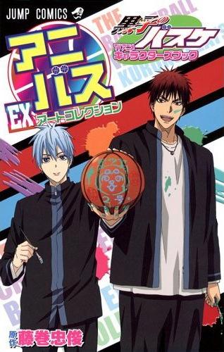 黒子のバスケ TVアニメキャラクターズブック アニバスEX 漫画