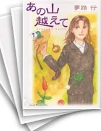 【中古】あの山越えて (1-31巻) 漫画