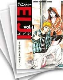 【中古】サイコメトラーEIJI (1-25巻) 漫画