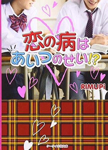 【ライトノベル】恋の病はあいつのせい!? 漫画
