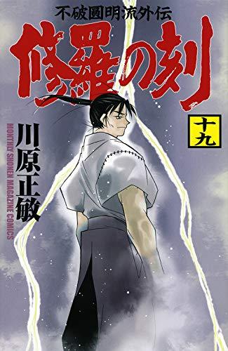 修羅の刻 (1-18巻 最新刊 + 13裏) 漫画