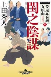 妾屋昼兵衛女帳面 漫画