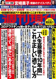 週刊現代 3 冊セット最新刊まで 漫画