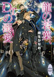 龍の若葉、Dr.の溺愛 電子書籍特典付き 龍&Dr.(28) 漫画