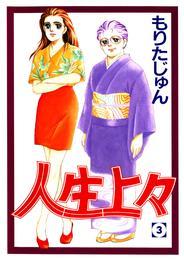 人生上々 第3巻 漫画