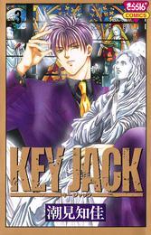 KEY JACK 3 漫画