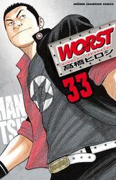 WORST(33) 漫画
