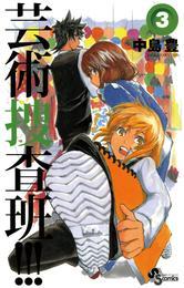 芸術捜査班!!!(3) 漫画