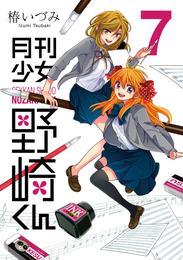 月刊少女野崎くん 7巻 漫画