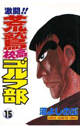 激闘!! 荒鷲高校ゴルフ部(15) 漫画