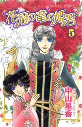 花冠の竜の姫君 5 漫画