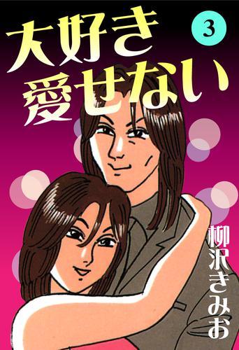 大好き愛せない(3) 漫画
