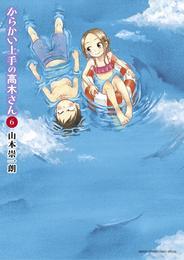 からかい上手の高木さん(6) 漫画