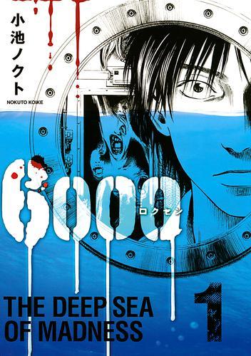 6000―ロクセン― (1) 漫画