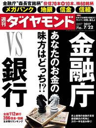 週刊ダイヤモンド 17年7月22日号 漫画
