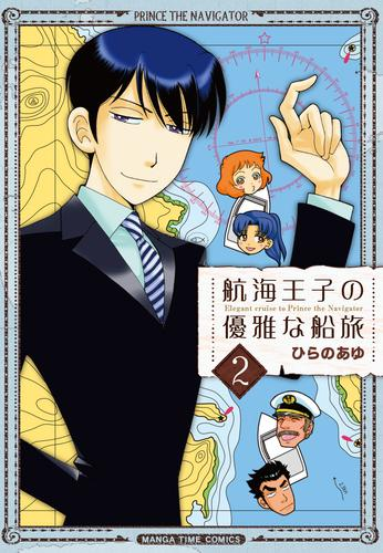 航海王子の優雅な船旅 2巻 漫画