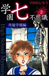 学園七不思議(2) 漫画