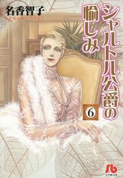 シャルトル公爵の愉しみ〔文庫版〕(6) 漫画