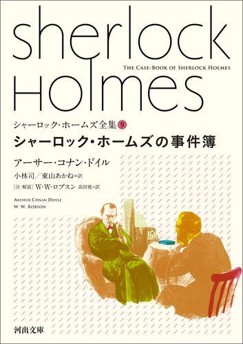 シャーロック・ホームズ全集9 シャーロック・ホームズの事件簿 漫画
