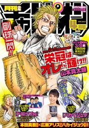 月刊少年チャンピオン 2017年4月号 漫画