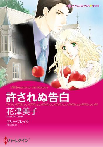 夫の親友との恋 テーマセット vol. 漫画