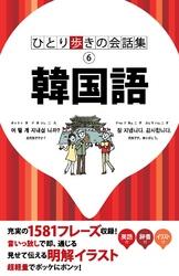 ひとり歩きの会話集 韓国語 漫画