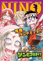 NINO Vol.11 漫画
