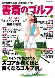 書斎のゴルフ VOL.32 読めば読むほど上手くなる教養ゴルフ誌 漫画