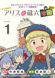 ワンダれ!!アリスと蔵六学園 ちゃぷたー1 漫画